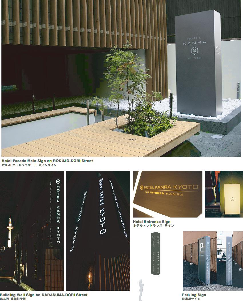 Hotelkanrakyoto 10 for Design hotel kyoto